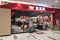 Sukiya restaurant at CapitaMall Taiyanggong (20201021140250).jpg