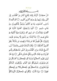 سورة إبراهيم ويكيبيديا