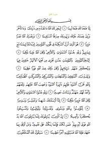 Sura48.pdf