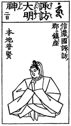 Suwa taisha - Suwa Daimyōjin as depicted in the Butsuzōzui (originally published 1690).