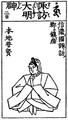 Suwa-myojin.png