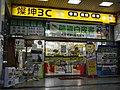 TK3C Nangang Store 20181021.jpg