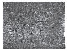 Табличка Akaptaḫa.jpg