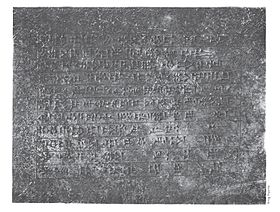 Tablet of Akaptaḫa.jpg