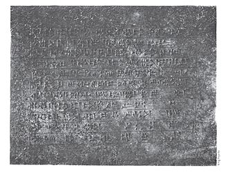 Kashtiliash IV - The Tablet of Akaptaḫa, recording a gift of land by Babylonian king, Kaštiliašu IV