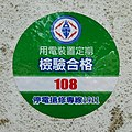 Taiwan Power electric device check qualified sticker 20190518.jpg