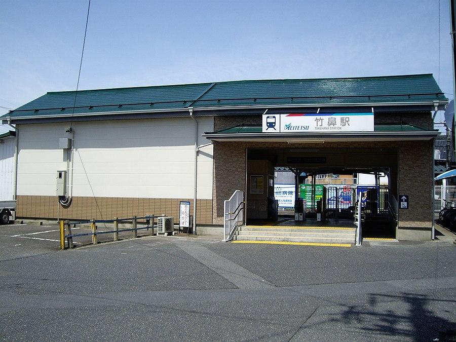 Takehana Station