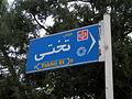 Takhti street sign - Nishapur 5.JPG