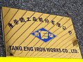 Tang Eng Iron Works plate 20180707.jpg