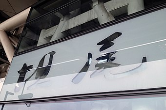 Tanwei Station Platforms Calligraphy For L5.JPG