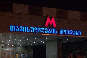 Freedom Square, Tbilisi - Metro station Tavisuplebis Moedani, Tbilisi