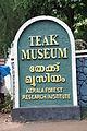 Teak Museum Nilambur 04254.JPG