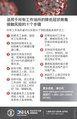 Ten Steps All Workplaces Can Take to Reduce Risk of Exposure to Coronavirus (Chinese Simplified).pdf