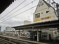 Tenryu Hamanako Rail Road Kakegawa Station 01.jpg