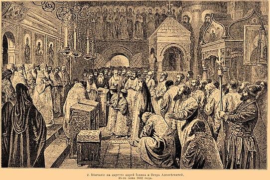 Венчание на царство Ивана V и Петра I 25 июня 1682 года