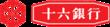 The Juroku Bank, Ltd. logo.png