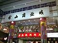 Toishan Mall 20101204.jpg