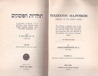Posek Jewish religious leader