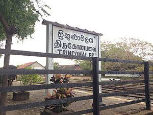 Trincomalee railway station - Trincomalee railway station in October 2015