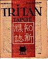 Tritan.jpg