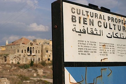 Sign marking Tyre according to the 1954 Hague Convention for the Protection of Cultural Property in the Event of Armed Conflict. Note the ruins of the Mamluk House (left) which has been rehabilitated since. Tyre in Lebanon marking as protected cultural property.jpg