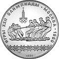USSR 1980 10rubles Ag Olympics80 TugOfWar a.jpg
