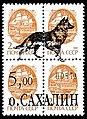 USSR stamp Sakhalin 1991 5r.jpg