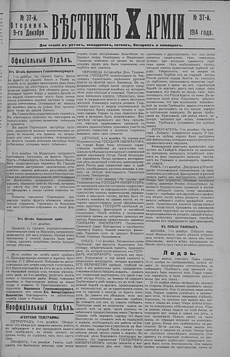 10th Army (Russian Empire) - A page from the army newspaper, Vestnik X Armii