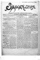 Vidrodzhennia 1918 039.pdf