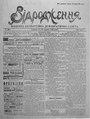 Vidrodzhennia 1918 120.pdf