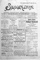 Vidrodzhennia 1918 133.pdf