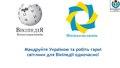 WMUA-Wikiexpeditions-general.pdf