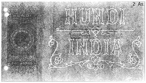 Hundi - Government issued hundis included a watermark to prevent forgery.