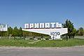 Welcome to Chernobyl - panoramio.jpg