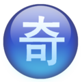 Westconf odd number (Hanja).png