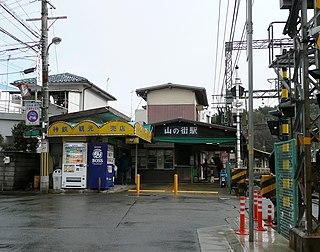 Yamanomachi Station Railway station in Kobe, Japan