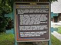 Інформаційна таблиця про Святодухівську церкву.JPG