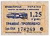 Билет на трамвай и троллейбус в Краматорске.jpg