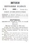 Вятские епархиальные ведомости. 1863. №24 (дух.-лит.).pdf
