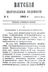 Вятские епархиальные ведомости. 1865. №08 (офиц.).pdf