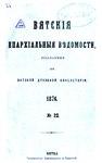 Вятские епархиальные ведомости. 1876. №22 (офиц.).pdf