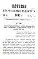 Вятские епархиальные ведомости. 1892. №19 (дух.-лит.).pdf