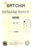 Вятские епархиальные ведомости. 1906. №37 (офиц.).pdf
