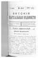 Вятские епархиальные ведомости. 1915. №23.pdf