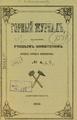 Горный журнал, 1856, №04 (апрель).pdf