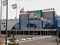 Дворец спорта «Волга-Спорт-Арена» (2) (Ульяновск).jpg