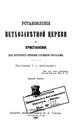 Дебольский Г. С. Установления ветхозаветной Церкви и христианские, для которых первые служили образами. (1893).pdf