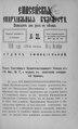 Енисейские епархиальные ведомости. 1906. №20.pdf