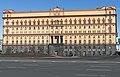 Здание органов госбезопасности на Лубянке.jpg