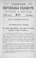 Киевские епархиальные ведомости. 1899. №21. Часть неофиц.pdf